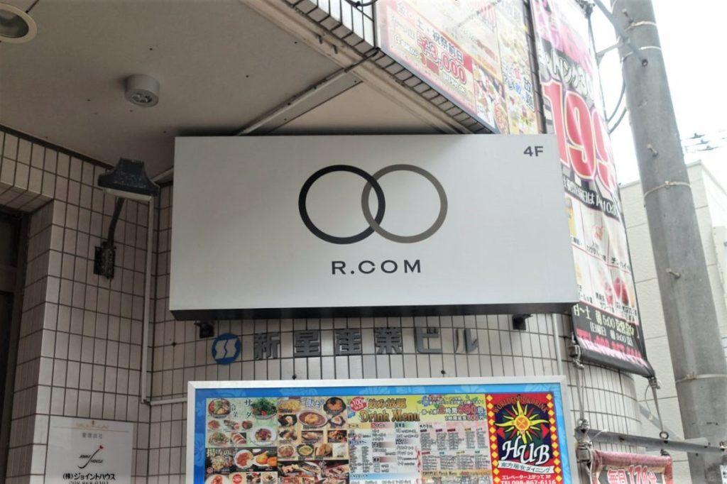 NEO Ryukyu専用劇場R.COM