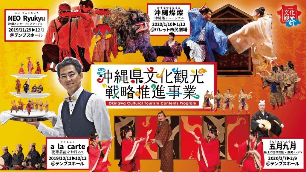 沖縄芸能DAYS