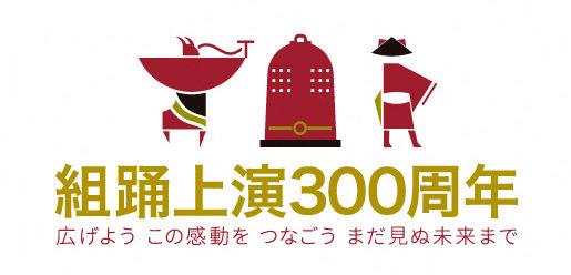 組踊300周年ロゴ