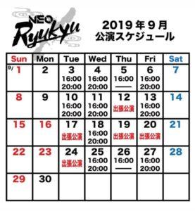 NEO Ryukyu9月