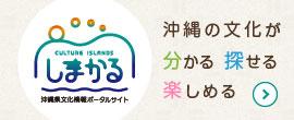 しまかる 沖縄県文化振興会