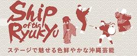 Ship of the Ryukyu過去サイト