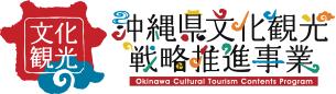 沖縄県文化観光戦略推進事業