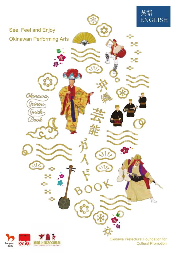 Okinawan Performing Arts Guide Book