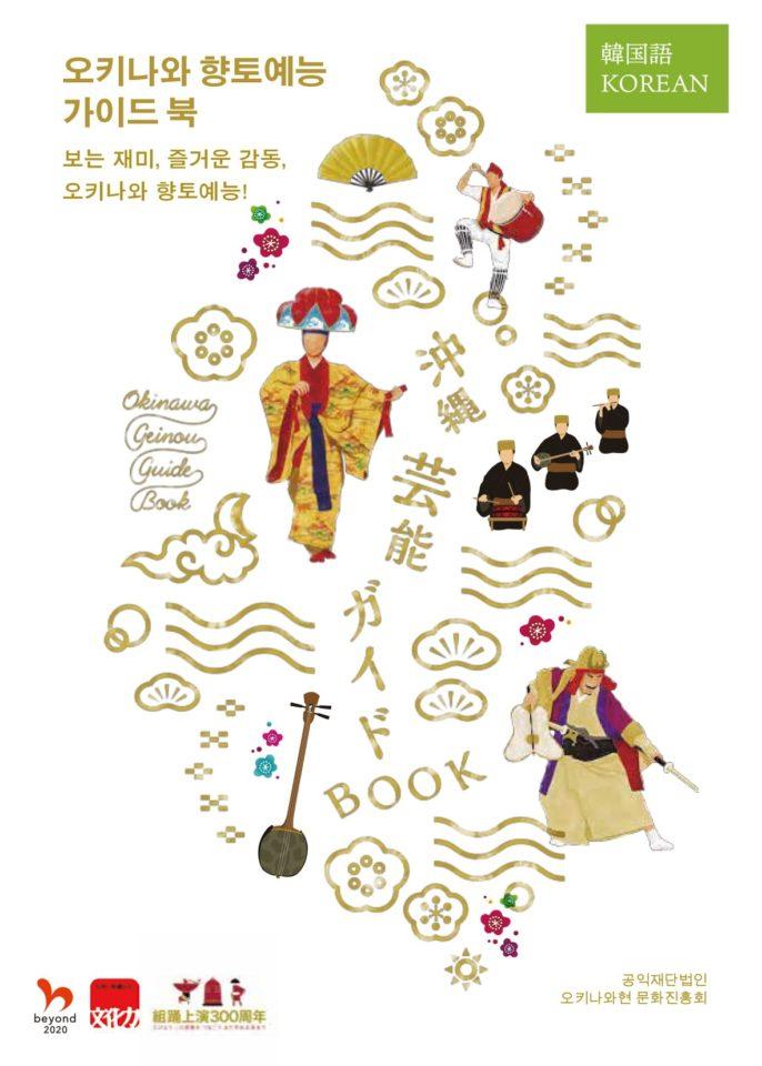 오키나와 예능 가이드 북