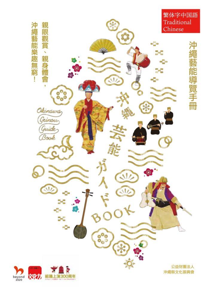 沖繩表演藝術指南